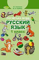 НУШ. Учебник 1 класс. Русский язык (Самонова)