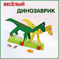 Объемный динозаврик з картона, Мастер Класс