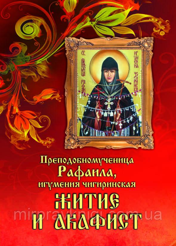Преподобномученица Рафаила, игумения Чигиринская : житие, акафист