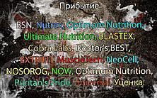 Прибытие: BSN, Nutrex, Optimum Nutrition,  Ultimate Nutrition, BLASTEX,  Cobra Labs, Doctor's BEST,  EXTRIFIT, MuscleTech, NeoCell,  NOSOROG, NOW, Optimum Nutrition, Puritan's Pride, Universal, Уценка.
