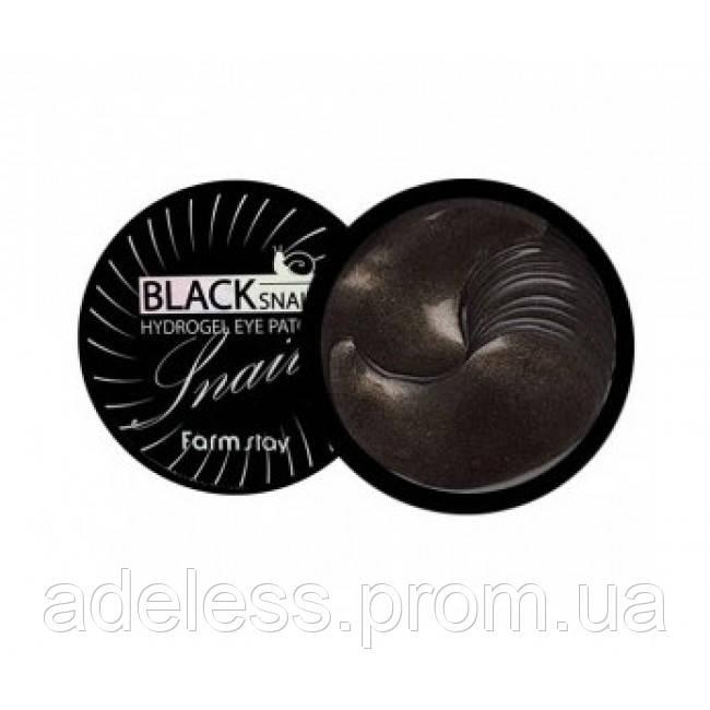 Гидрогелевые патчи с муцином черной улитки FARMSTAY Black Snail Hydrogel Eye Patch