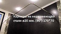 Карниз нержавейка угловой (90°) 170*70 для шторы (ванная, душ)