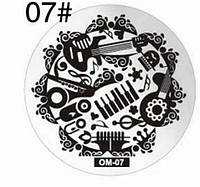 Диск для стемпинга 07 (маленький)