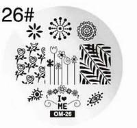 Диск для стемпинга 26 (маленький)