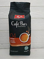 Кофе в зернах Melitta Cafe Bar Dark Roats 500g (Германия)
