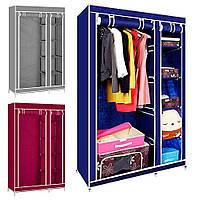Тканевой шкаф органайзер для одежды Clothes Rail With Protective Cover №28109 | складной шкаф