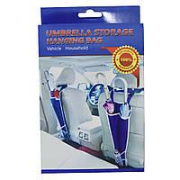 Органайзер для зонтов в автомобиль UMBRELLA STORAGE HANGING BAG   чехол для мокрого зонта, фото 1