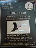 """Мужские носки """"Добра Пара"""". Конопля. р. 31 (45-46). Хлопок. Черные. Гладь., фото 3"""