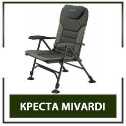 Карповые кресла Mivardi
