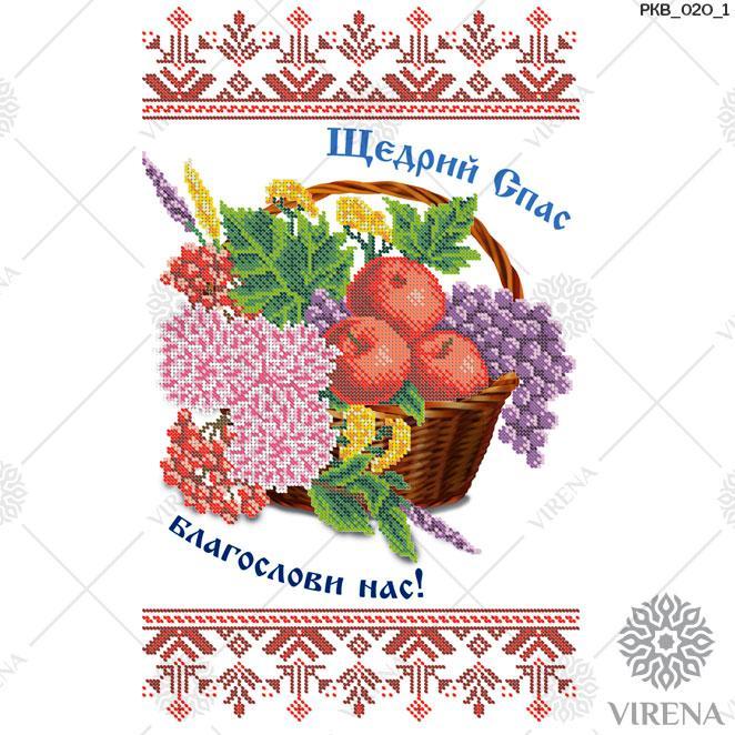 РКВ-020-1 Рушник для вишивки бісером на кошик до Спаса