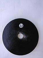 Блин для гантели металлический 2,5кг