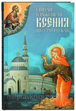 Свята блаженна Ксенія Петербурзька