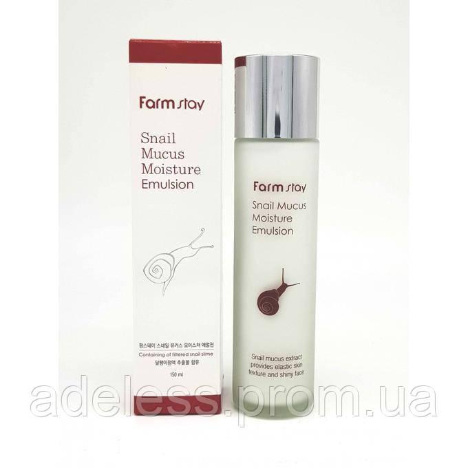 Увлажняющая эмульсия с муцином улитки Farm Stay Snail Mucus Moisture Emulsion, 150 мл