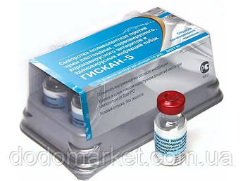 Поливалентная сыворотка для собак Гискан-5