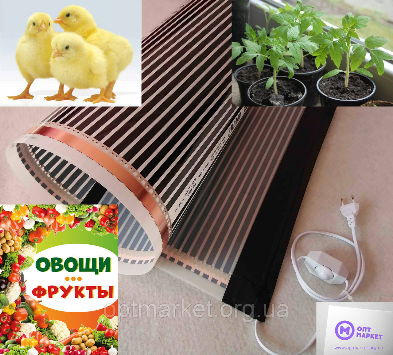 Электрический коврик-сушилка 100х400 (подогрев для цыплят, грунта, сушка для фруктов, грибов, ягод) 800Вт