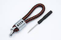 Брелок плетеный с логотипом AUDI плетеный берлок с логотипом ауди для автомобилиста + карабин/черно-красный