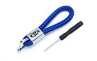 Брелок плетеный с логотипом KIA плетеный берлок с логотипом киа для автомобилиста + карабин/ синий