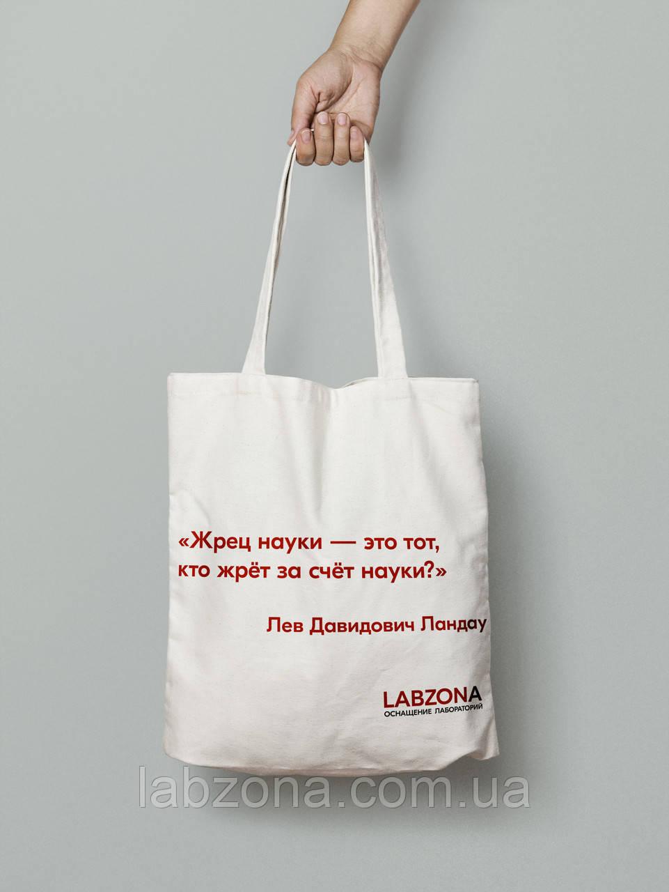 Фирменная экосумка Лабзона. Подарок