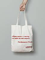 Фирменная экосумка Лабзона. Подарок, фото 1