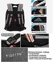 Рюкзак городской TIGERNU T-B3213HC (КАРКАС) ТЕМНО-СЕРЫЙ, фото 6