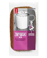 Губка кухонная для чистки острая, 2 шт, Anna Zaradna Zmywaki Ostre Анна Зарадна