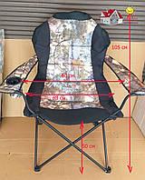 """Кресло раскладное туристическое """"Люкс"""", производство Украина"""