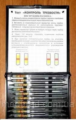 Пенал с трубками индикаторными для контроля трезвости, экспресс-тест 10 шт. на алкоголь