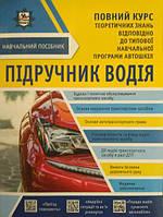 Підручник водія: Навчальний посібник