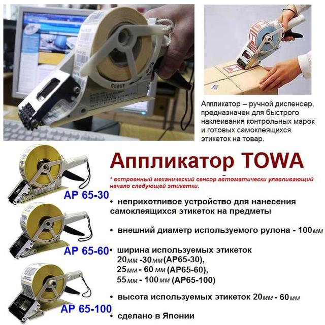 Механические аппликаторы TOWA