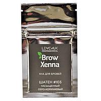 Хна для фарбування брів BrowXenna Шатен #103, САШІ