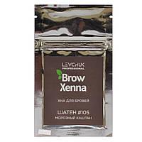 Хна для фарбування брів BrowXenna Шатен #105, САШІ