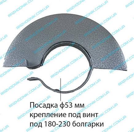 Защитный кожух на болгарку  180-230 (Ф53) , фото 2