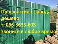 Профнастил с доставкой по Украине 55 грн.м.