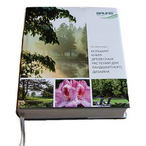 Література з садівництва та каталоги рослин