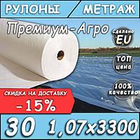 Агроволокно 30 белый 1,07*3300