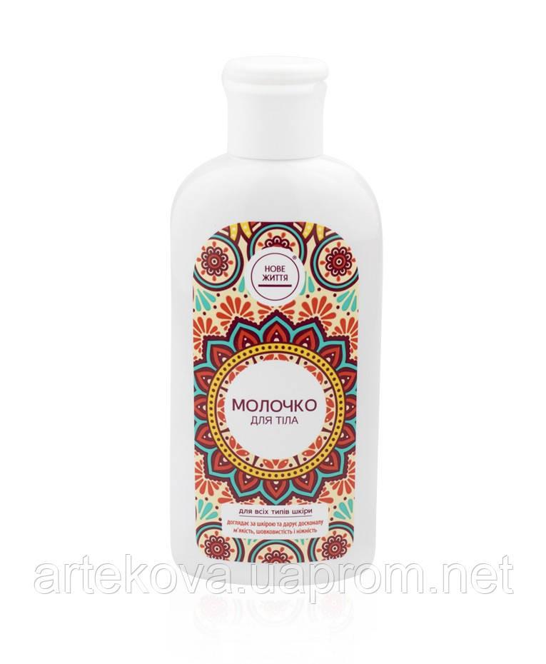 Молочко для тела - глубоко увлажняет и обогащает кожу полезными микроэлементами.