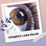 """ПРОЦЕСС ПРОЦЕДУРЫ """"LASH FILLER"""" (Протокол, инструкция)"""