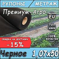 Агроволокно 50 черное 1,07*50
