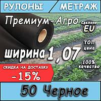 Агроволокно на метраж 50 черное 1.07м