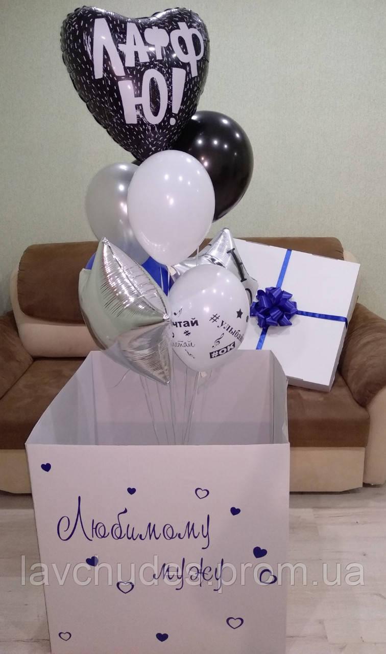 Коробка - сюрприз для мужа с шариками. Гелиевые шары Киев.