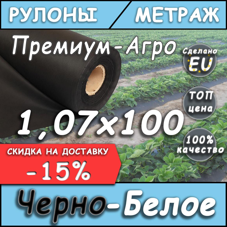 Агроволокно 50 черно-белый 1,07*100