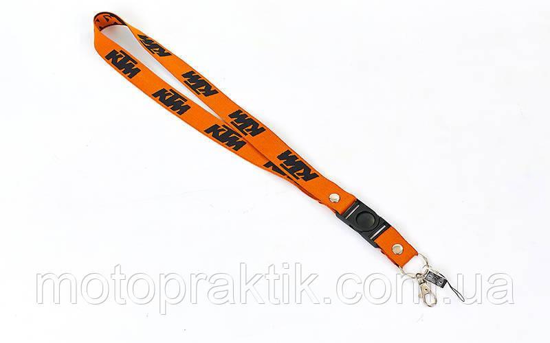 Подвес для ключей KTM (эластичный, L-50см, оранжевый)