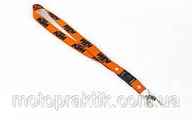 Підвіска для ключів KTM (еластичний, L-50см, оранжевий)