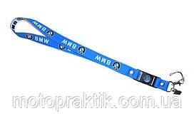 Підвіска для ключів BMW (еластичний, L-50см, синій)
