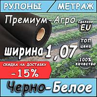 Агроволокно на метраж 50 черно-белый 1,07 м, фото 1