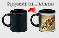 Печать на Чашке - Хамелеон