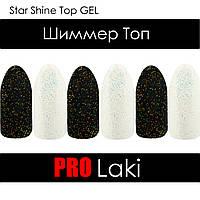 Финишное покрытие  с микроблеском Pro-Laki Star Shine Top  8ml.