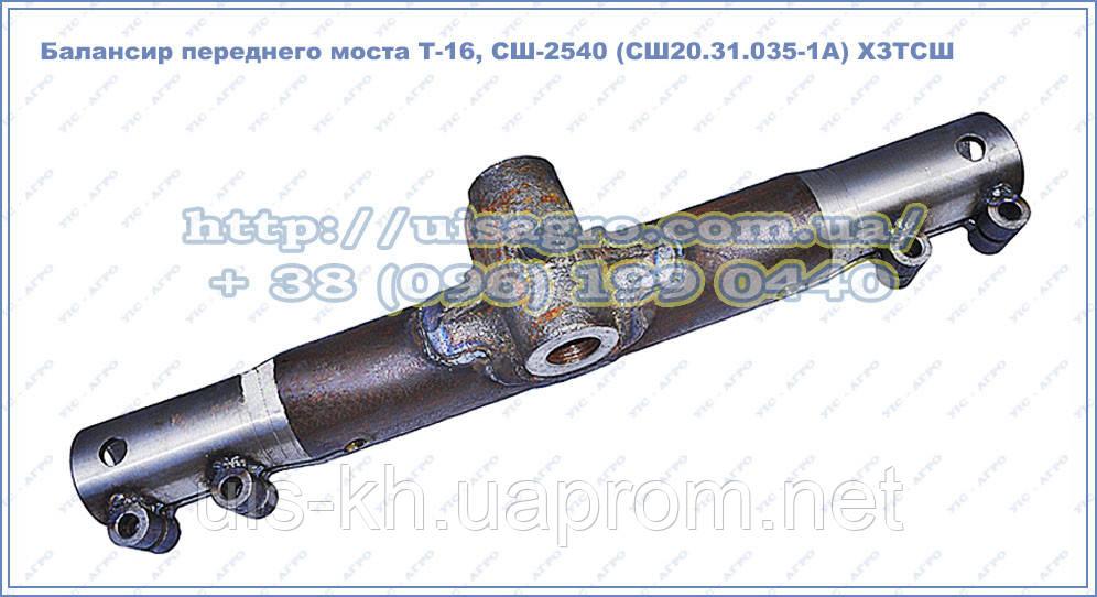 Балансир СШ20.31.035-1А передній міст Т-16, СШ-2540