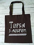 """Эко сумка """"Торба з добром"""", фото 3"""