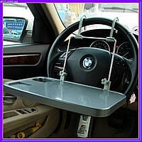 Автомобильный столик Multi tray на руль и сидение